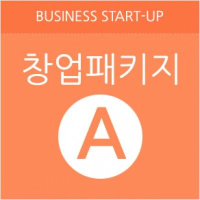 창업패키지(A)